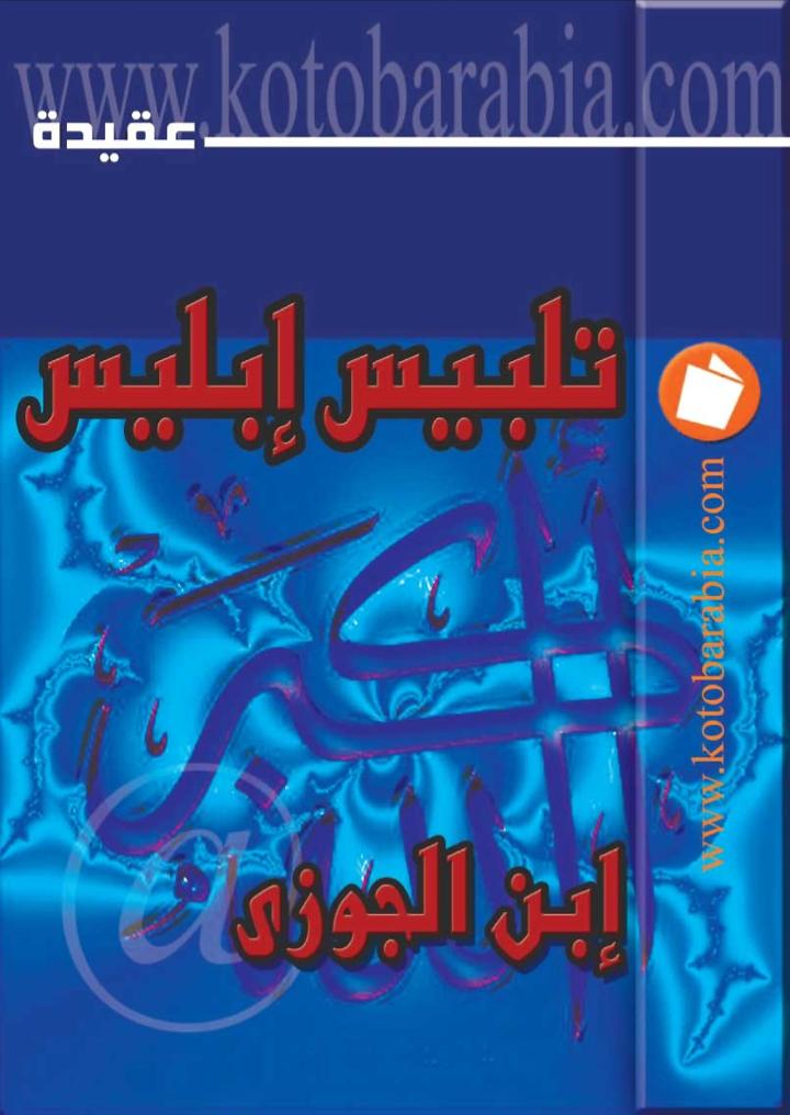kotobarabia pdf